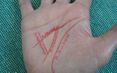 Большой треугольник на правой ладони – отличный знак.