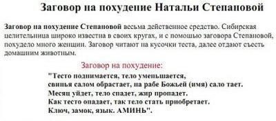Заговор от Степановой