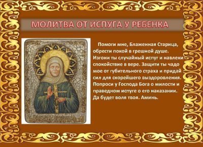 Молитва св. Матроне