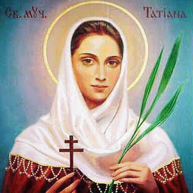 Святая Татьяна, покровительница студентов