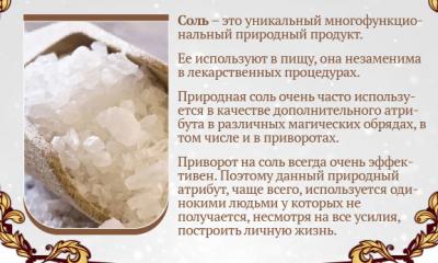 Сила соли