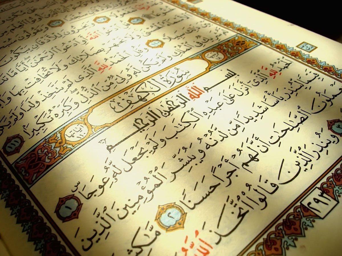 Заговоры в исламе