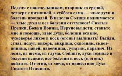 Славянский заговор от болезней