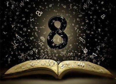 Влияние 8 в нумерологии