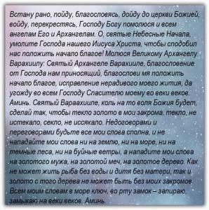 Заговор на Покрова