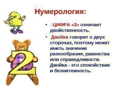 Толкование чисел нумерология