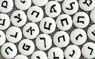 Буквы каббалы