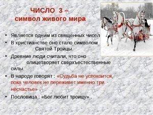 Символизм числа 3
