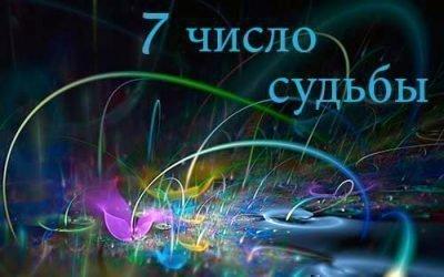 7 число
