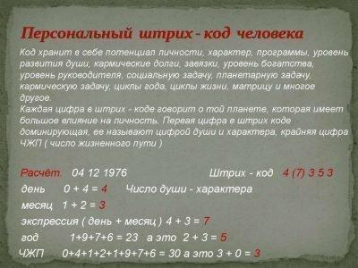 Персональный штрих-код
