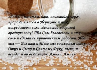 Снять порчу солью