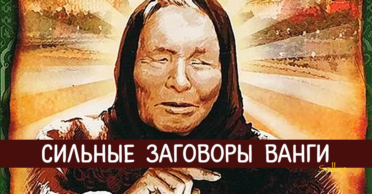 Болгарская ясновидящая Ванга ее молитвы и сильные заговоры