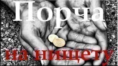 Порча на бедность