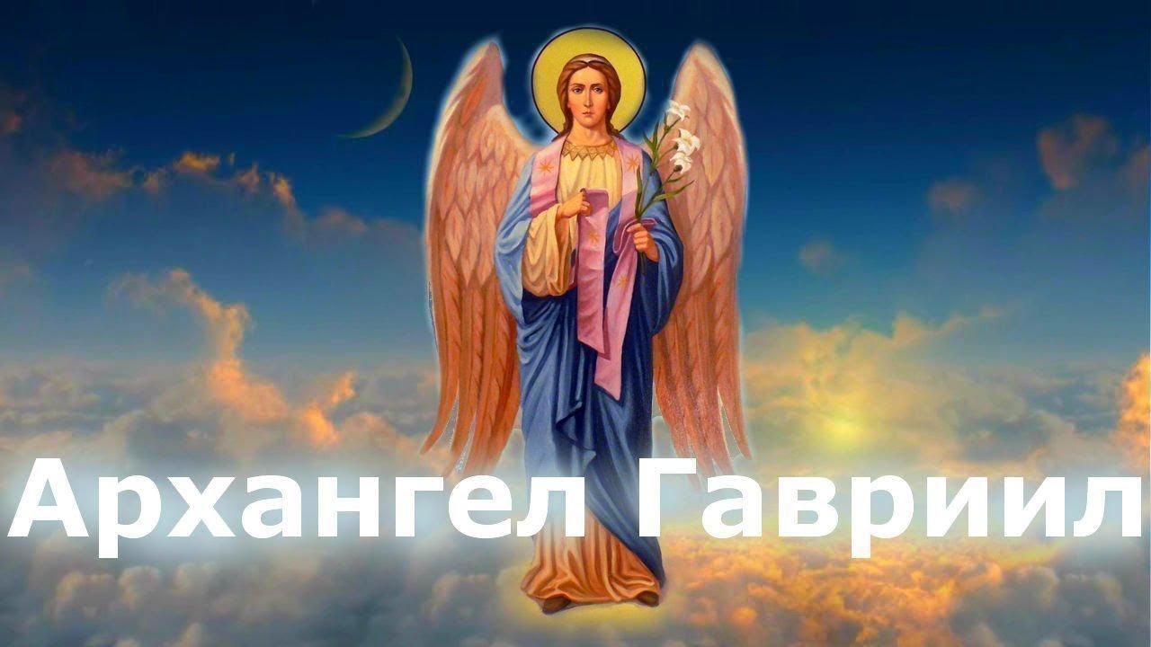 Молитва архангелу гавриилу очень сильная защита редкая