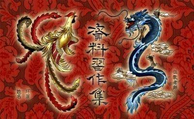 петух и дракон совместимость