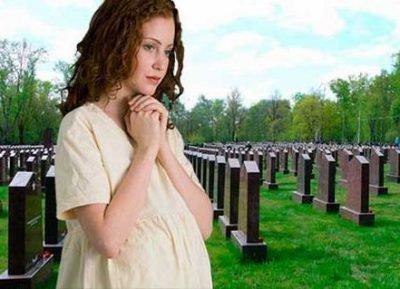 Беременным на кладбище лучше не ходить