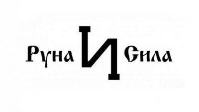 Руна Сила