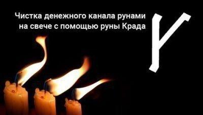 Чистка денежного канала рунами на свече