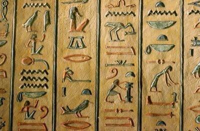 Египерские руны
