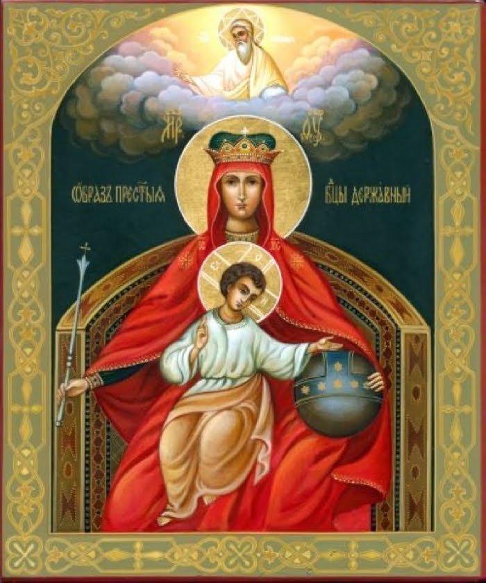 Державная икона Богоматери