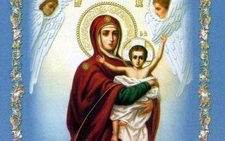 Чтение молитвы перед иконой Благодатное Небо