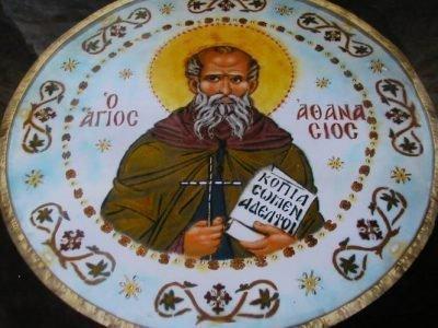 молитва афанасию афонскому