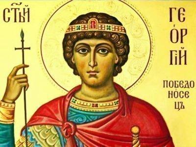 молитва георгию победоносцу