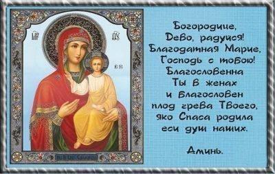 Молитва, текс