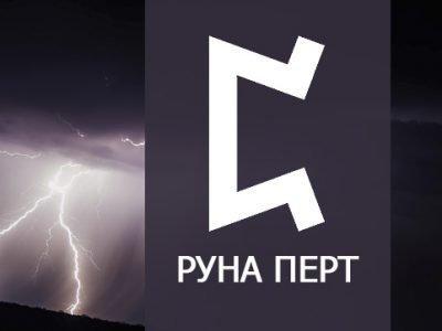 Символ руны Перт