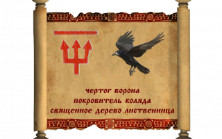 Кому подойдет талисман чертога Ворона