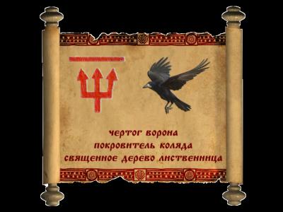 Свиток с символом Чертог Ворона