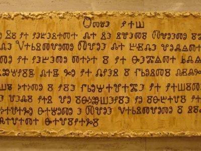 Протоболгарские руны в кирилице