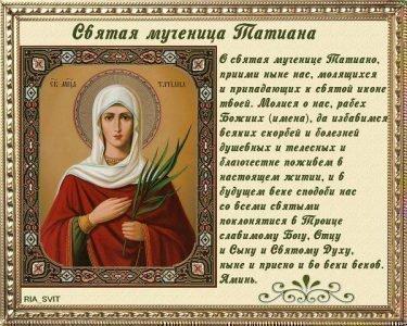 Молитва святой Татьяне