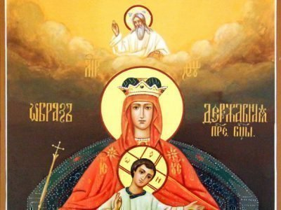 державной иконе молитва