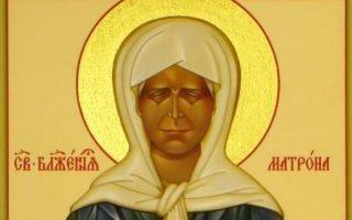 Молитвенное обращение к Матроне Московской для возвращения мужчины