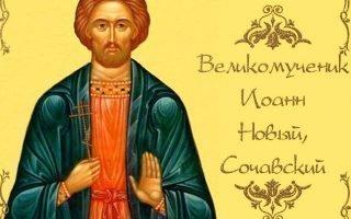 Как правильно читать молитву Иоанну Сочавскому на торговлю