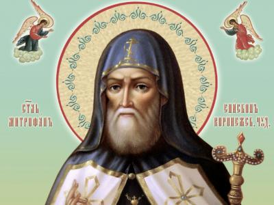 Молитва к святому Митрофану Воронежскому