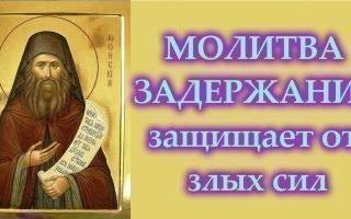 О молитве задержания всякого зла