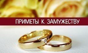 15 проверенных народных примет про замужество