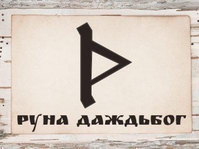 Символ руны Даждьбог