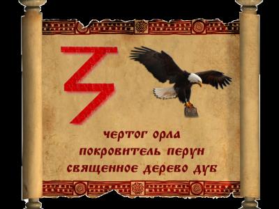 Описание обреге Чертог орла