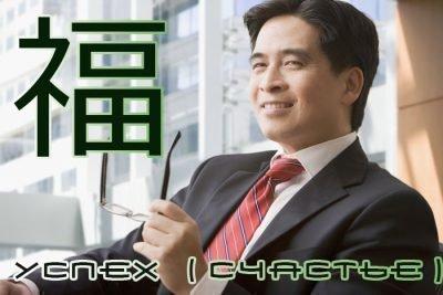 Лучшие китайские символы для сильных оберегов
