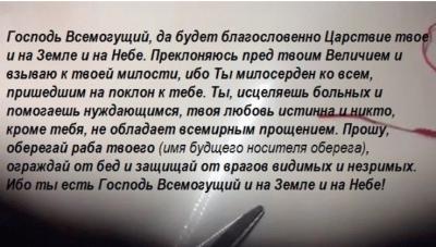 Православная молитва для красной нити