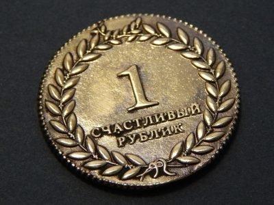 амулет монета