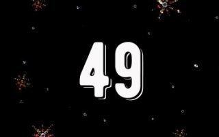 Нумерологическое значение числа 49