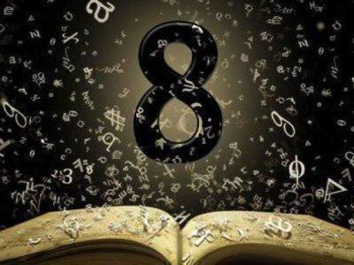число жизненного пути 8