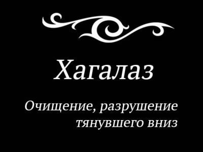 Значение руны Хагалаз