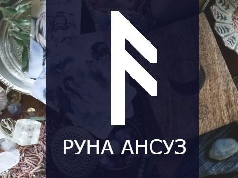 Руна ансуз - Константин Сельченок