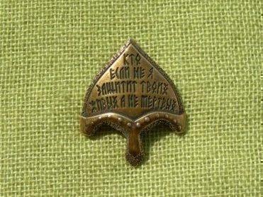 Шлем Перуна