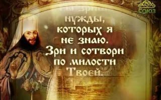 Сила молитвы Филарета Московского на каждый день